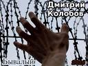Дмитрий Колобов - Я буду рядом