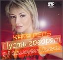 Катя Лель - Пусть говорят DJ Dalnoboy Remix