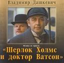 Музыка из сериала Шерлок Холмс и доктор Ватсон
