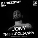 Jony - Ты беспощадна DJ Prezzplay Radio Edit