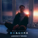Мадонна (ASHUROV Remix)