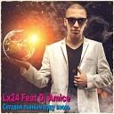 Lx24 Feat Dj Amice - Lx24 Feat Dj Amice Сегодня пьяным буду вновь