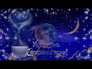 Мои друзья, Спокойной ночи! Желаю сладко вам уснуть!