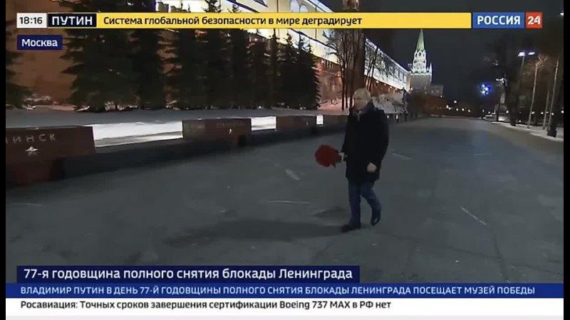 Владимир Путин в день снятия блокады Ленинграда возложил цветы в Александровском саду