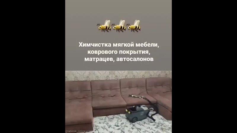 @ uborka domov labinsk pchelka 🐝УБОРКА КВАРТИР ДОМОВ ДВОРОВ И ОФИСНЫХ ПОМЕЩЕНИЙ 🐝ХИМЧИСТКА МЯГКОЙ МЕБЕЛИ КОВРОВОГО ПОКР