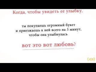 Клип_Bahh Tee - Любовь - это ( 480 X 854 ).mp4