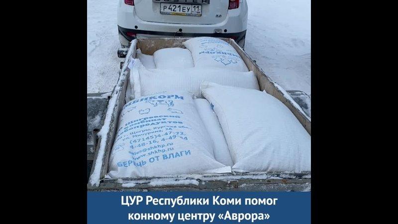 ЦУР Республики Коми помог Конному центру Аврора