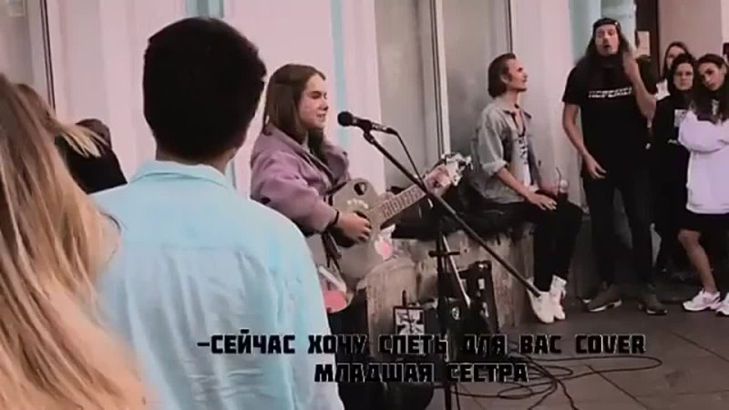 Cover by Real Girl Дора Младшая сестра cover кавер by real girl