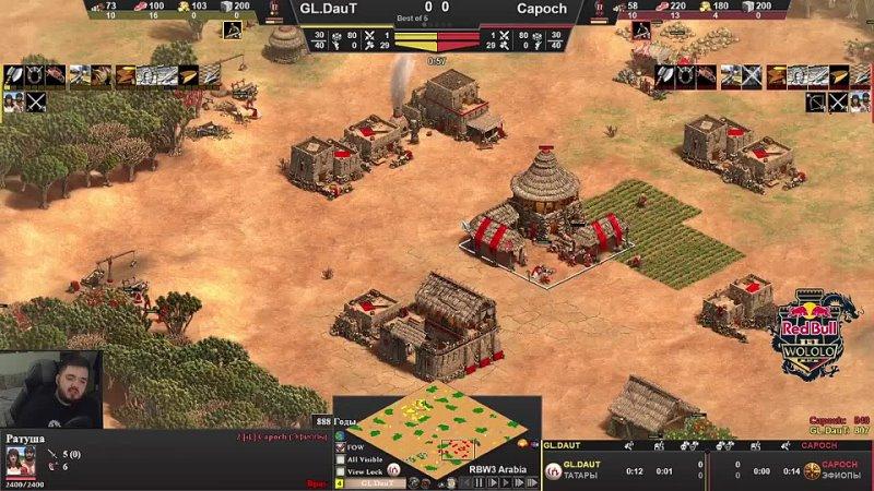 Wanderbraun Age of Empires Экстаз от просмотра битва старейших игроков на чемпионате мира по Age of Empires 2