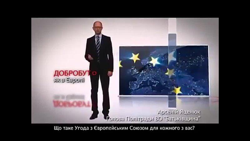 Яценюк рекламирует ассоциацию с ЕС