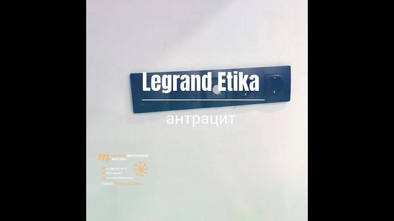 Легранд этика антрацит mp4