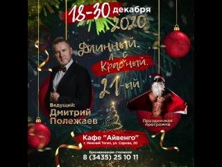 Дмитрий Полежаев|Ведущий|Нижний Тагил|НГ Афиша|2020-2021