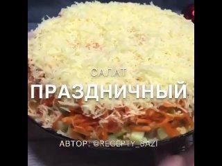 САЛАТ ПРАЗДНИЧНЫЙ - ВКУС | Рецепты, кулинария