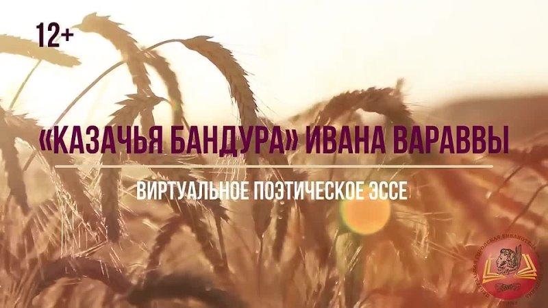 Казачья бандура И Ф Вараввы