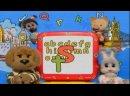 Английский для детей, обучение английскому с Хрюшей и Степашкой, Филей и Каркушей урок