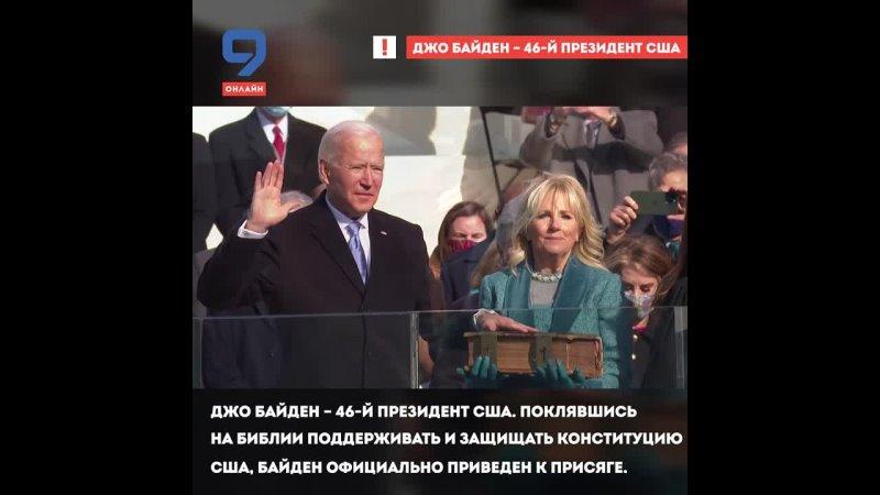 Джо Байден 46 й президент США