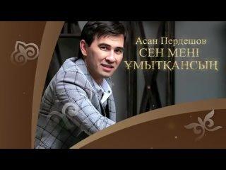 Асан Пердешов - Сен мені ұмытқансың (аудио)