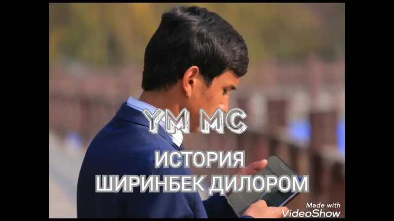 YM MC ИСТОРИЯ ШИРИНБЕК ДИЛОРОМ 720P HD