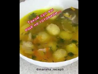 Куриный супчик с сырными шариками - ВКУС | Рецепты, кулинария