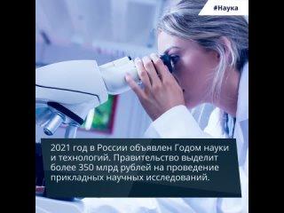 2021 — Год науки и технологий в России