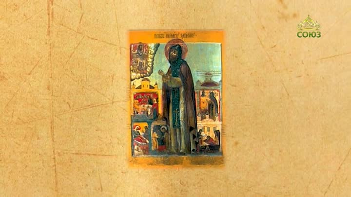Церковный календарь. 26 января 2021 г.