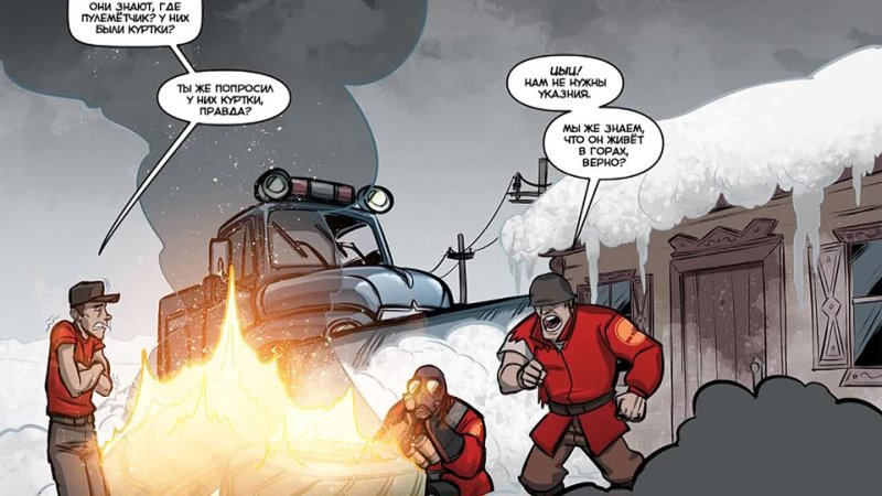 Mr Fresh Team Fortress 2 Comics Замерзший ад №3