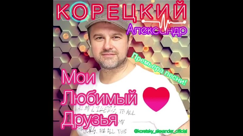 Корецкий Александр Мои Любимые Друзья mp4