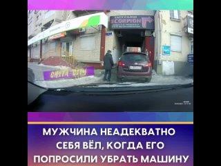 Мужчина неадекватно себя вёл, когда его попросили убрать машину