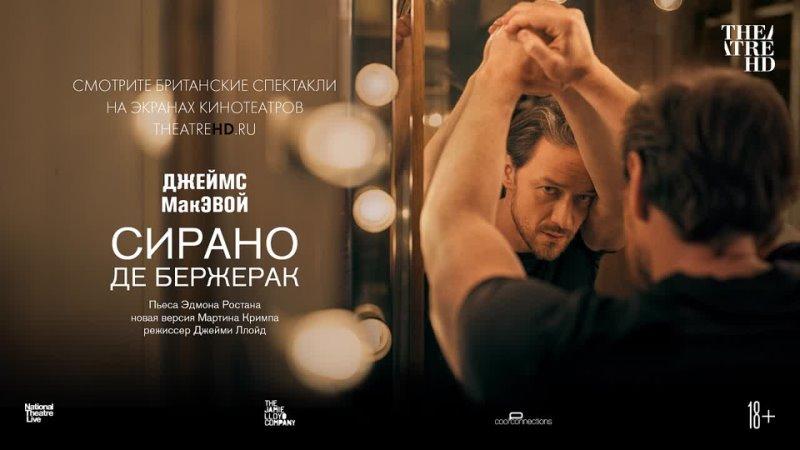 TheatreHD Сирано де Бержерак