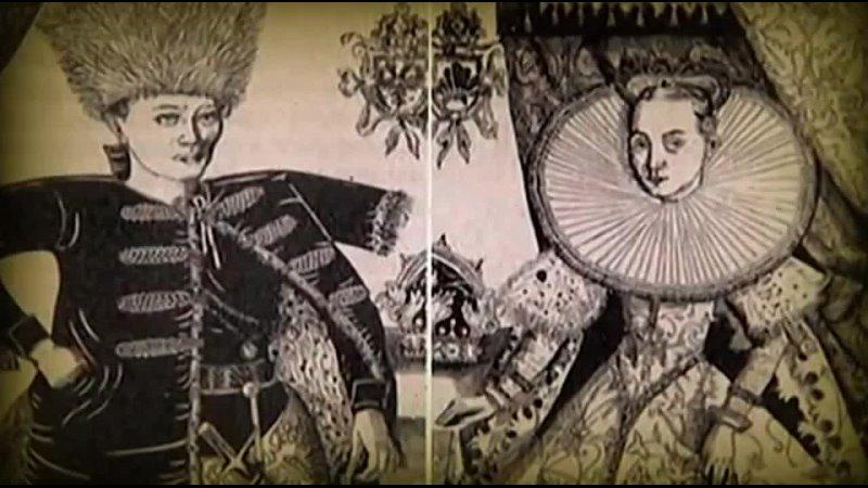 Русские цари Часть 2 Великая смута и начало династии mp4