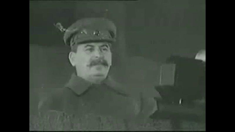 Сталин Речь на параде 7 ноября 1941 года