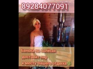 Уважаемые жители Лабинска и лабинского района, предлагаем к Вашим услугам мобильную баню-бочку, изготовленную из натурального ал