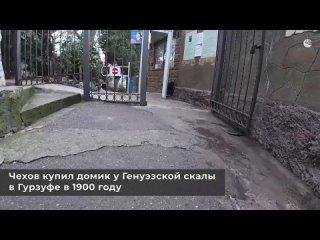 Кот Мостик побывал на гурзуфской даче А.П. Чехова__ РИА Новости Крым