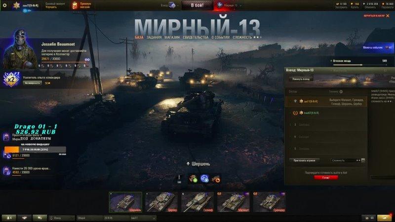 WOT МИРНЫЙ 13 СЛОЖНОСТЬ ТРИ ЗВЕЗДЫ Миссия Невозможная СТРИМ World of Tanks wot стрим прямойэфир