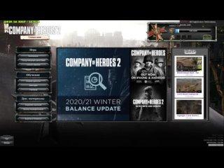Company of Heroes 2 - Дорога в топ 1000