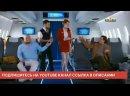 Однажды в России Однажды в самолёте