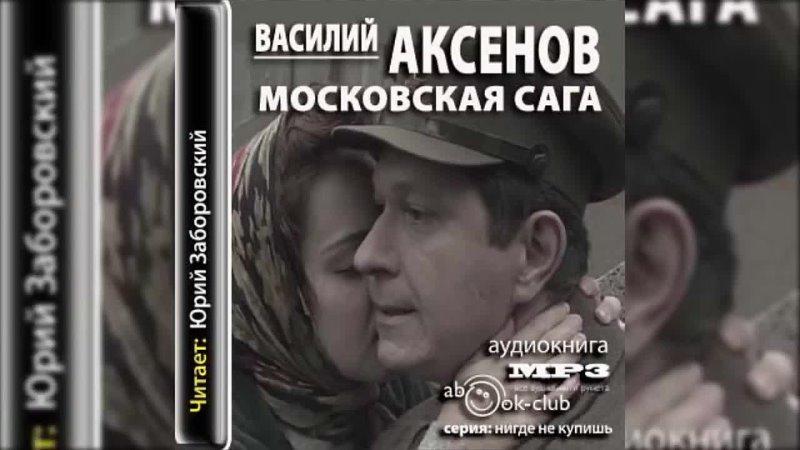 Василий Аксенов Московская сага аудиокнига Часть 1