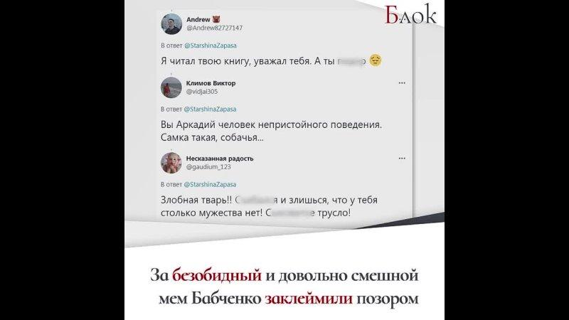 Лысая сука говенный мужик падла Адепты Навального затравили Бабченко за мем с блогером