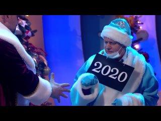 Мужик пинками выгоняет 2020 год ___ Поздравления с Новым Годом 2021 и гадание от Дизель Шоу [fQhpRjgZRxc]