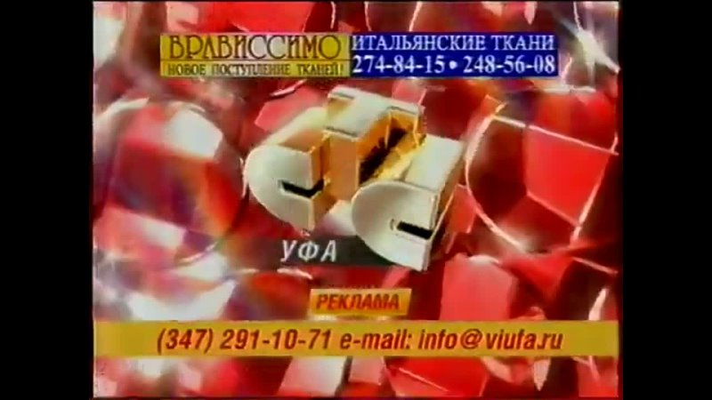 Заставка (СТС-Уфа, 2007)