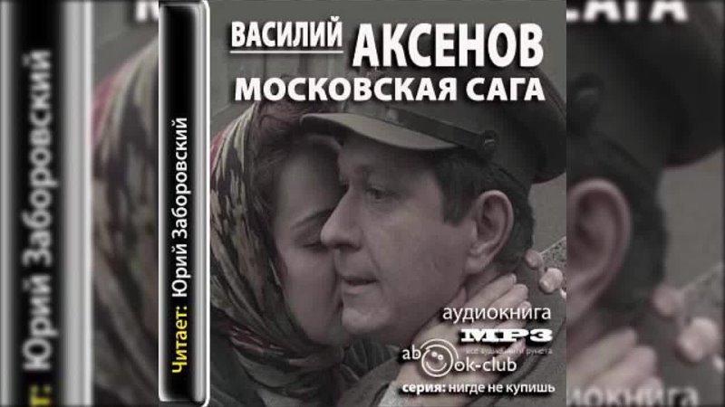 Василий Аксёнов Московская сага аудиокнига Часть 3