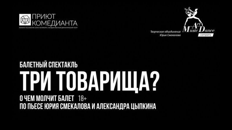 Три товарища трейлер театр Приют комедианта