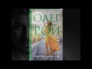 """Буктрейлер по книге О. Роя """"Римские каникулы"""", автор Мария Гуськова"""