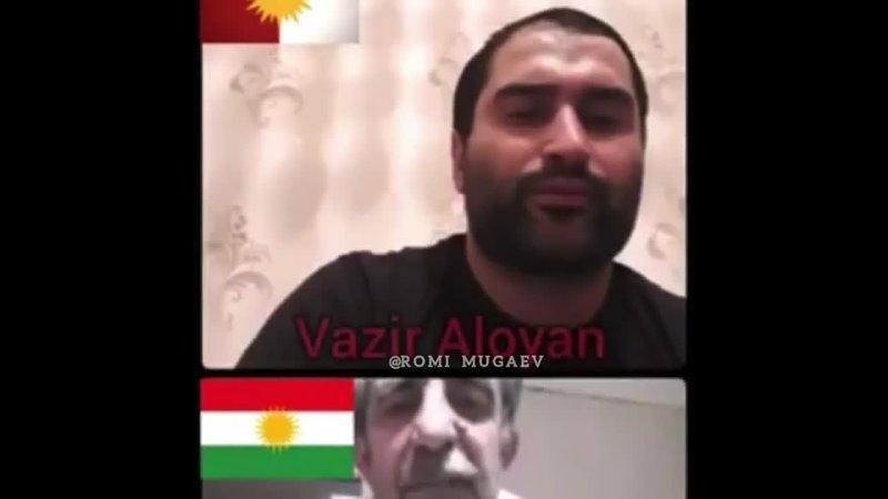 Нет не какое уважение к старшим вот такие псы герои интернета рассоряют Курдскую нацию