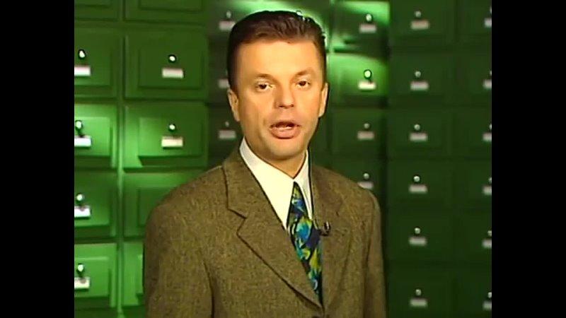 Намедни Наша Эра 1996 HTB