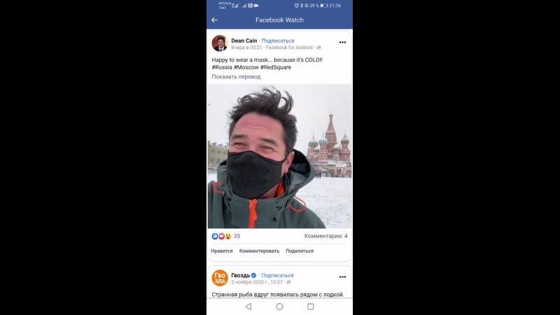 Дин Кейн в Москве