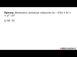 7 Алгебра ВК37 Умножение разности двух выражений на их сумму