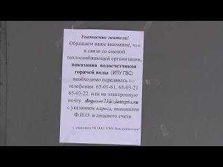 Жители Златоуста не получили январские квитанции за тепло
