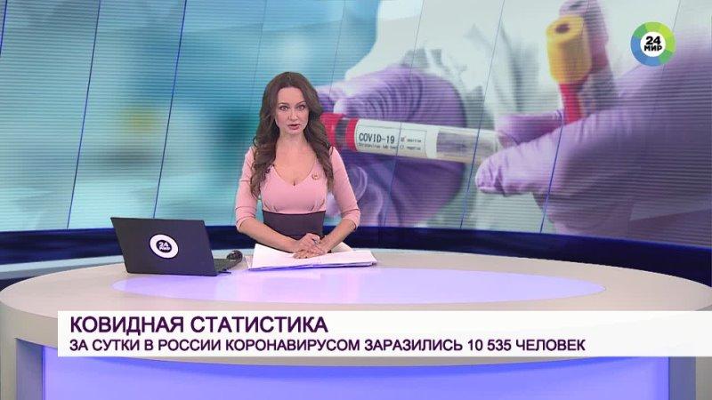 За последние сутки в России коронавирусом заразились чуть больше 10,5 тысяч человек