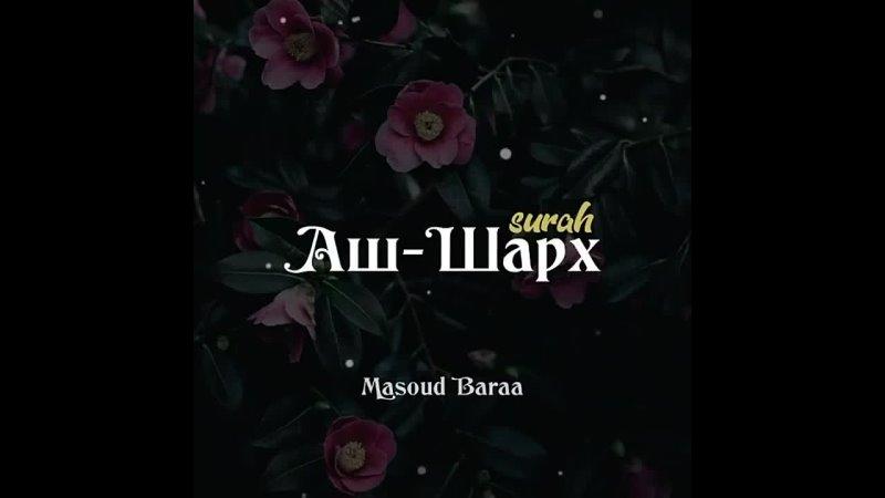 Abdurashid Iminov on Instagram_ __Repost _al.furqqan ・・・ ⠀ Сура_ Аш-Шарх (Раскрытие) Чтец_ Masoud Baraa ⠀ [94_1] Разве Мы не рас